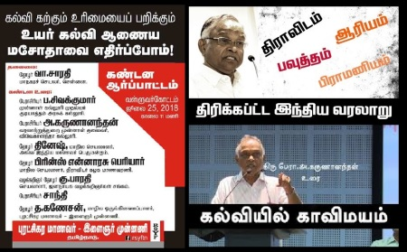 A. Karunanandan, atheist, anti-hindu, naxalite