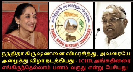 SIHC-ICHR member, Nandita Krishna